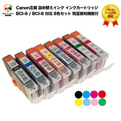キャノンBCI-6/BCI-8互換インクカートリッジ8色セットBKCMYPCPMGRトリプル保証ベルカラー