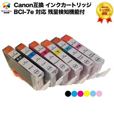 キャノンBCI-7e互換インクカートリッジ6色セットBKCMYPCPMトリプル保証ベルカラー