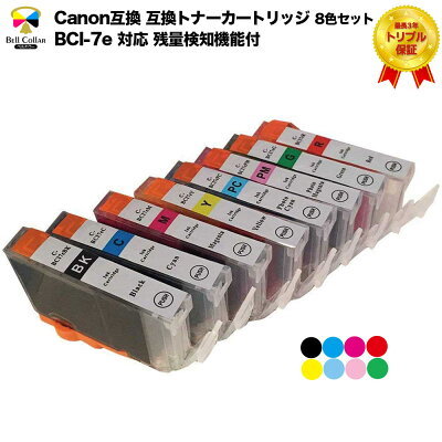 キャノンBCI-7e互換インクカートリッジ8色セットBKCMYPCPMGRトリプル保証ベルカラー