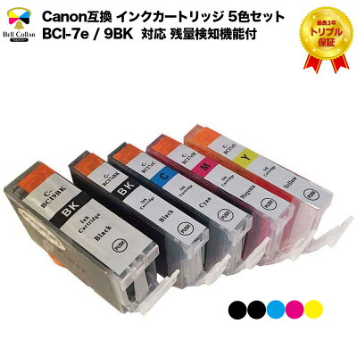 キャノンBCI-7e/9BK互換インクカートリッジ5色セットPGBKBKCMYトリプル保証ベルカラー