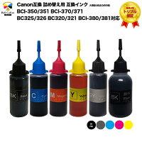 キャノンCANON用詰め替え互換インク6色30mlトリプル保証ベルカラー
