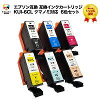 エプソンEPSONKUI-6CLクマノミEP-879/EP-880互換インクカートリッジ6色トリプル保証ベルカラー