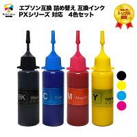 エプソン詰め替え互換インク顔料4色セット各30mlトリプル保証ベルカラー