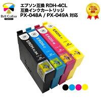PX-048A互換エプソンRDH-4CL互換インクカートリッジPX-048A/PX-049A対応トリプル保証ベルカラー