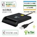 マイナンバーカード e-Tax 対応 ICカードリーダー 接触型 USBタイプ