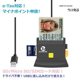 SDカード、Micro SDカード、マイクロSDカード SIMカード マイナンバーカード 対応のため、ICカードリーダー e-Tax マイナポイント スタンド式