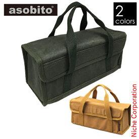アソビト ツールボックス Sサイズ 防水帆布 AB-010 キャンプ用品