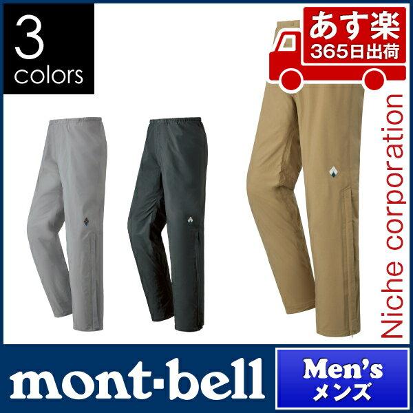 モンベル サンダーパス パンツ メンズ [ 1128574 ] [レインパンツ トレッキング 登山][Men's][男性用]