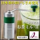 ポーレックス お茶ミルII [ 70008 ]