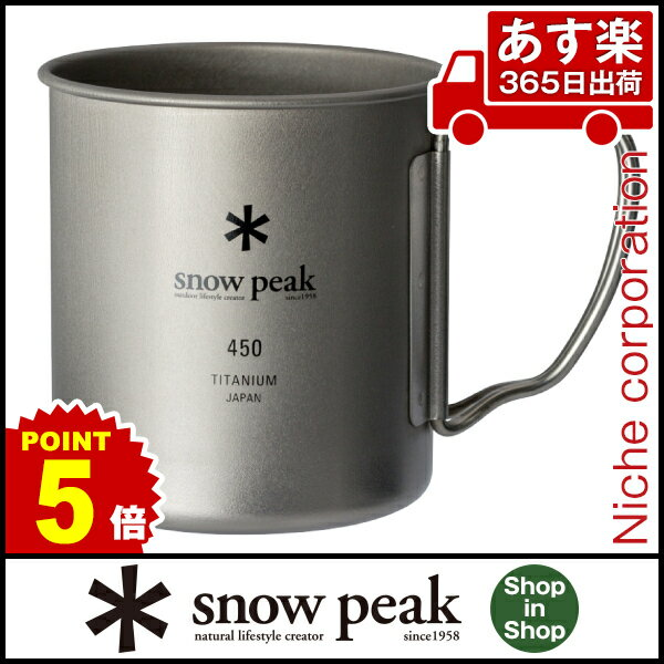 スノーピーク チタンシングルマグ 450 MG-143 snow peak マグ カップ アウトドア キャンプ 用品 [P5] キャンプ用品