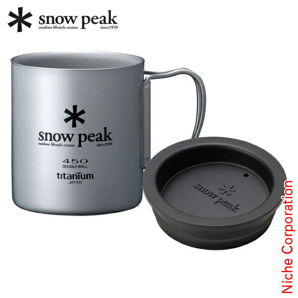 スノーピーク スノーピーク チタンダブルマグ450・フタセット [snow peak マグ カップ アウトドア キャンプ 用品] SPK0-SET-MG-053R-A