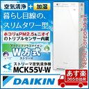 ダイキン 加湿ストリーマ空気清浄機 ホワイト MCK55V-W 花粉対策製品認証 加湿空気清浄機 加湿器 タバコ 花粉 ペット …