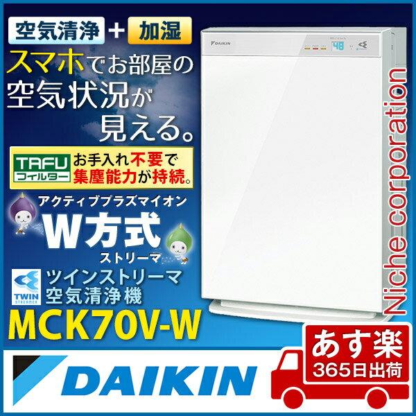 ダイキン 加湿ストリーマ空気清浄機 ホワイト MCK70V-W 花粉対策製品認証 加湿空気清浄機 31畳 加湿器 タバコ 花粉 ペット ホコリ ニオイ PM2.5