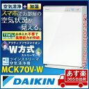ダイキン 加湿ストリーマ空気清浄機 ホワイト MCK70V-W 花粉対策製品認証 加湿空気清...