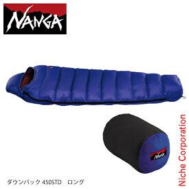 ナンガ ダウンバッグ450STD (650FP) ロング コバルトブルー DB-450STD-L-CBL NANGA