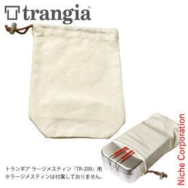 トランギア ラージ メスティン用ケース TR-CS209