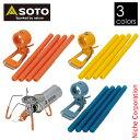 ソト SOTO バーナー レギュレーターストーブ専用 カラーアシストセット ST-3106