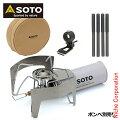 SOTO(ソト)SOTOST-310フルセットSFJ0-NSET-201907B