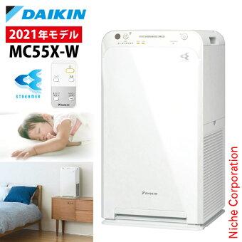 ダイキンストリーマ空気清浄機ホワイトMC55X-W花粉対策製品認証25畳花粉ペットホコリニオイ脱臭PM2.5
