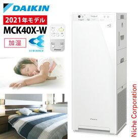 ダイキン 加湿ストリーマ空気清浄機 ホワイト MCK40X-W 花粉対策製品認証 加湿空気清浄機 19畳 加湿器 花粉 ニオイ 脱臭 ペット PM2.5