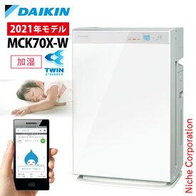 ダイキン 加湿ストリーマ空気清浄機 ホワイト MCK70X-W 花粉対策製品認証 加湿空気清浄機 31畳 加湿器 花粉 ペット ホコリ ニオイ 脱臭 PM2.5