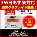 ■5/25までクーポン配布中■アラジン グラファイト トースター AET-GS13NW アラジンホワイト[あす楽]