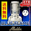【あす楽_年中無休】【送料無料】アラジンBF3911(W)ホワイトブルーフレームヒーター