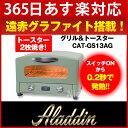 ■5/25までクーポン配布中■アラジン グラファイト トースター CAT-GS13AG アラジングリーン[あす楽]