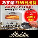 アラジン グラファイト グリル&トースター AET-G13N(W) ホワイト ガッテン トースト[あす楽]