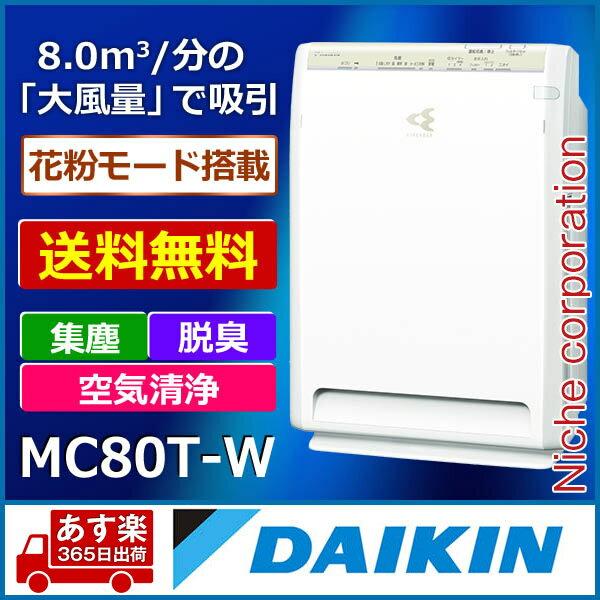 ダイキン ストリーマ空気清浄機 MC80T-W ホワイト[あす楽] 「 花粉対策製品認証 」
