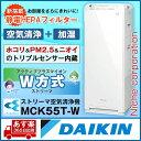 ダイキン 加湿ストリーマ空気清浄機 MCK55T-W ホワイト 花粉対策製品認証[あす楽]
