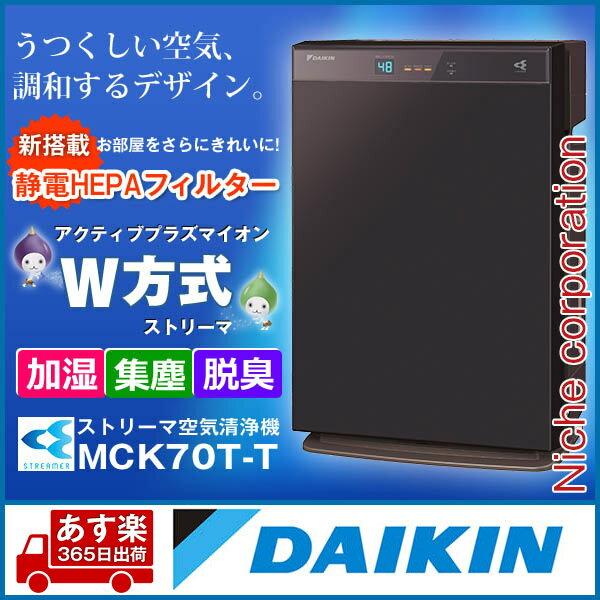 ダイキン 加湿ストリーマ空気清浄機 MCK70T-T ビターブラウン 花粉対策製品認証[あす楽]