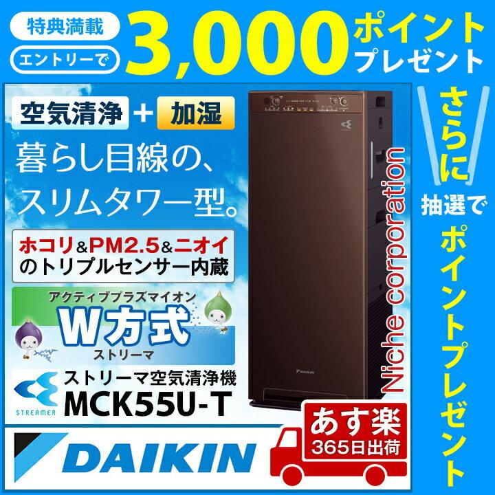 【期間限定!エントリーで3,000ポイント】 ダイキン 加湿ストリーマ空気清浄機 ディープブラウン [ MCK55U-T ] 花粉対策製品認証