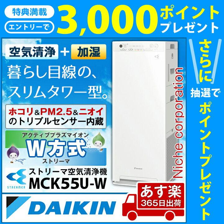 【期間限定!エントリーで3,000ポイント】 ダイキン 加湿ストリーマ空気清浄機 ホワイト [ MCK55U-W ] 花粉対策製品認証