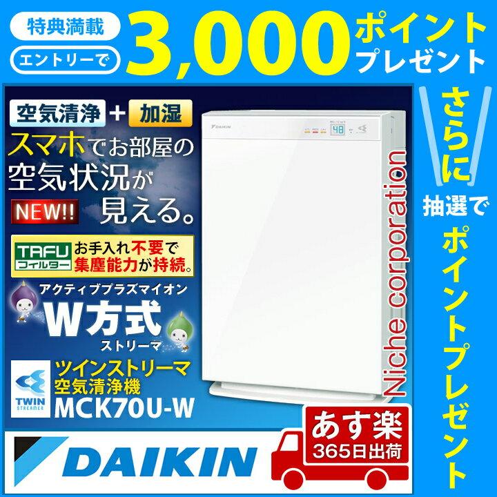 【期間限定!エントリーで3,000ポイント】 ダイキン 加湿ストリーマ空気清浄機 ホワイト [ MCK70U-W ] 花粉対策製品認証