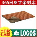 ■5/9までクーポン■ロゴス 2in1・Wサイズ丸洗い寝袋・2 [ 72600680 ][ LOGOS ロゴス ][P10][あす楽]