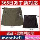 ■5/25までクーポン配布中■モンベル TR ラップ スカート #1105261 [ モンベル mont bell mont-bell | モンベル ラップスカ...