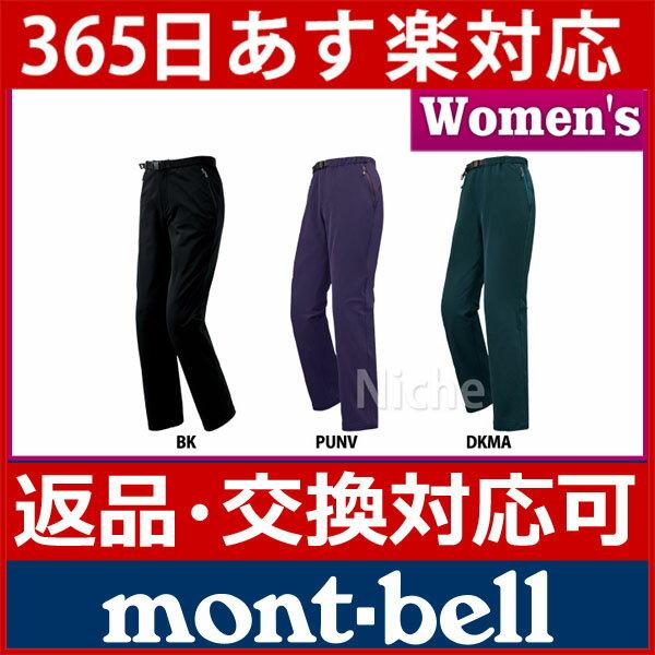 モンベル マウンテントレーナーパンツ レディース #1105452 [ mont-bell | モンベル トレッキング トレッキングパンツ | Women's|登山 トレッキング 関連商品]【RCP】[あす楽]