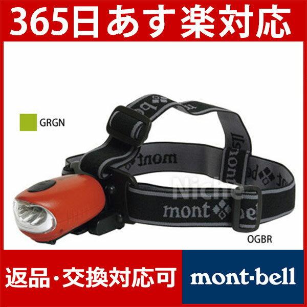 モンベル H.C.ヘッドライト #1124311 [ mont-bell | ヘッドライト led | ヘッドランプ led | 登山 トレッキング 関連商品 | キャンプ 用品 オートキャンプ 用品 ]【RCP】[あす楽]