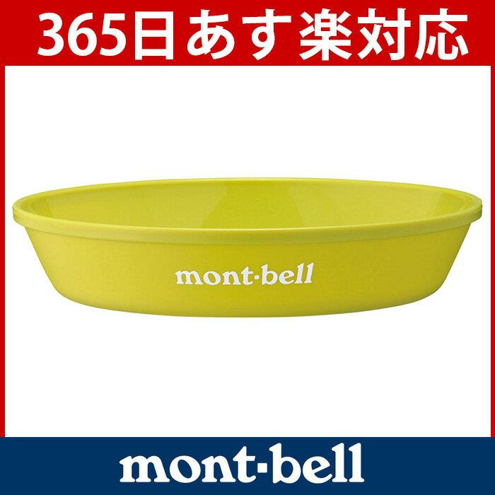 mont-bell モンベル アルパイン スタッキングプレート 20 #1124557 [montbell アルパイン お皿 クッカー スタッキング 軽量 アウトドア] アウトドア特集[あす楽]