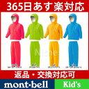 モンベル ハイドロブリーズ クレッパー Kid's (90〜120) #1128132 [ mont-bell | モンベル キッズ 雨具 | モンベル レイン...