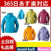 MontBell storm Cruiser jacket Womens #1128258 [  Gore-Tex rainwear rainwear   mountain girl] [outlet (old model inventory disposal) for * no refunds replacement]
