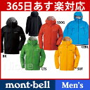 モンベル レインダンサー ジャケット Men's #1128340 [ Mont-bell モンベル ジャケット 男性用][あす楽]