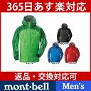 mont-bell モンベル サンダーパス ジャケット Men's #1128344[TX][あす楽]