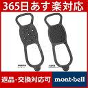 モンベル リバーシブル グリッパー #1129608 [ mont-bell | 靴 滑り止め 雪 ]【RCP】[あす楽]