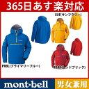 モンベル フィールド レインアノラック #1132101 [ Mont-bell モンベル ジャケット 雨具 カッパ 男女兼用][ 返品交換不可 ][あす楽]
