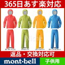 モンベル クレッパー Kid's (130〜160) #1128131[ mont-bell | モンベル 子供用]【RCP】[あす楽]