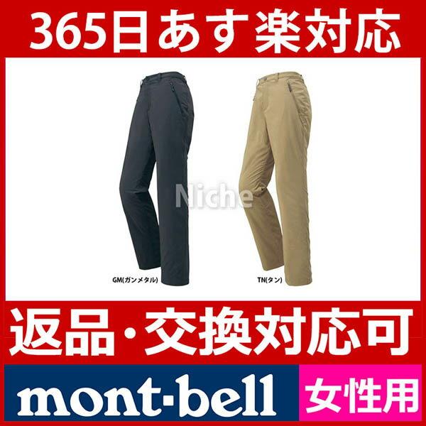 モンベル ライニング トレッキングパンツ Women's #1105440 [ モンベル mont bell mont-bell | モンベル トレッキング トレッキングパンツ レディース | 登山 トレッキング 関連商品][あす楽]