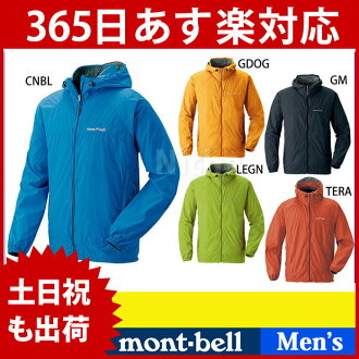 MontBell wind blast parka mens #1103172 [MontBell windbreaker | mont-bell] [outlet (old model inventory disposal) for * no refunds replacement]