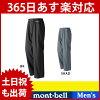 MontBell 雨舞褲男裝 #1128264 [雨衣男子戈爾特斯雨衣雨衣] 蒙特貝爾 [(舊模型庫存處置) 出路 * 沒有退款更換]